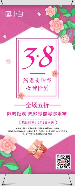 浪漫38女神節促銷展架