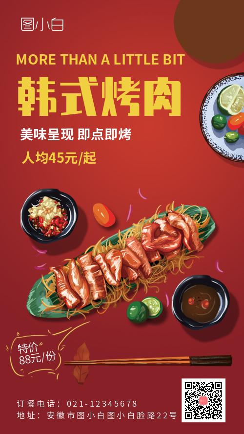 韩国烤肉手机海报