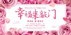 浪漫鲜花幸福来敲门婚礼展板