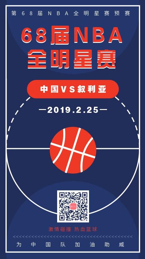 68届男篮NBA明星赛手机海报
