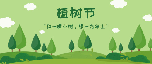 简约卡通清新植树节公众号宣传