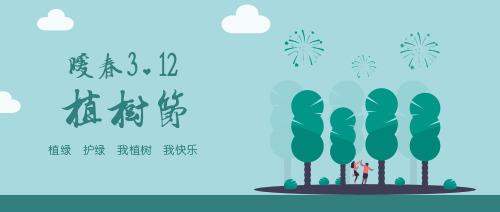 简约清新植树节公众号首图宣传