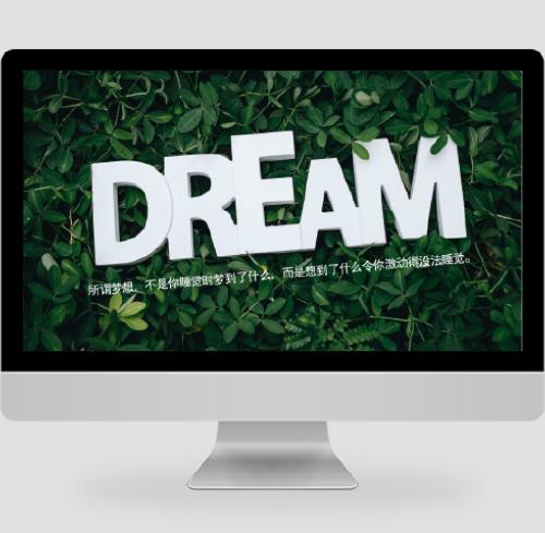 夢想綠色簡約清新PC桌面壁紙