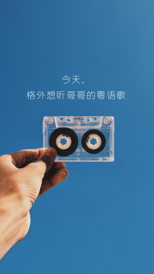 藍色簡約文藝磁帶手機壁紙