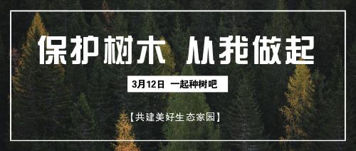 图文植树节宣传公众号首图