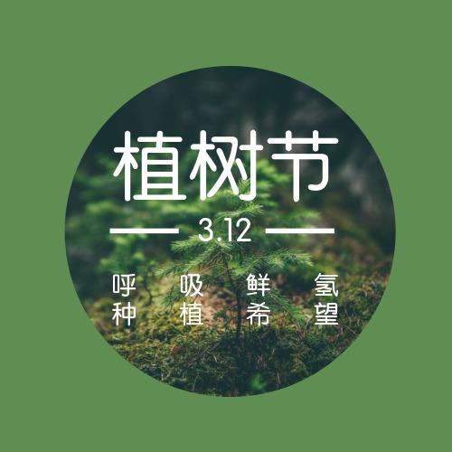简约时尚植树节宣传公众号