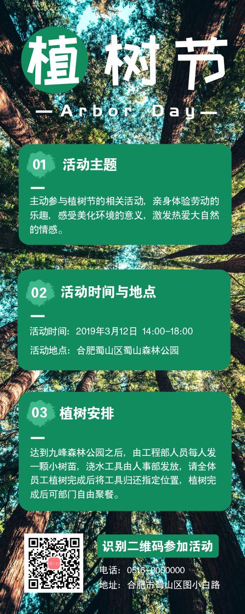 简约植树节活动宣传长图