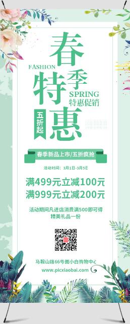 清新春季新品上市特惠促銷展架