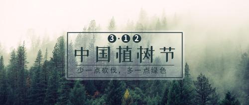简约时尚中国植树节公众号宣传