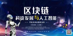 蓝色科技区块链宣传展板