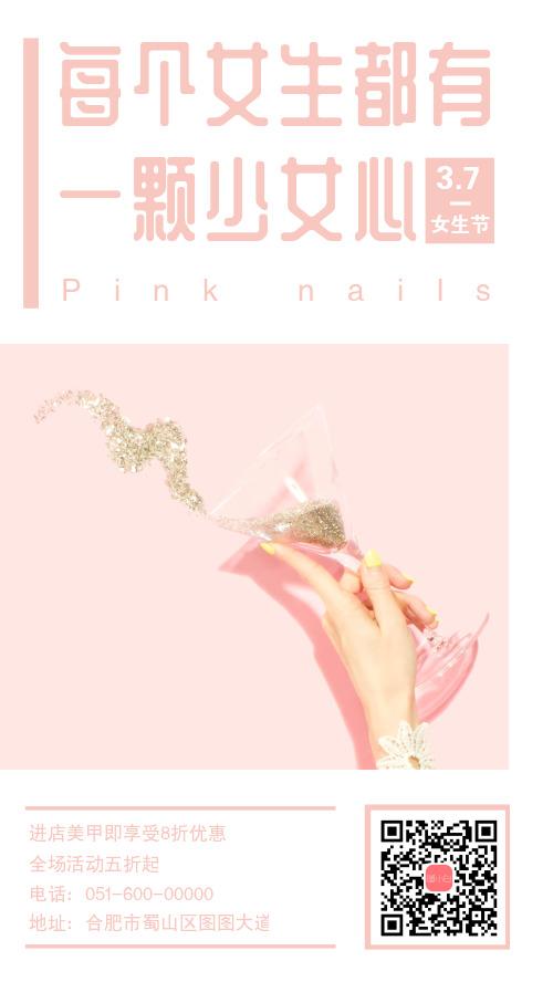 简约粉色美甲节日活动手机海报