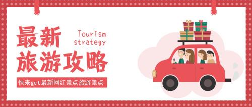 时尚红色旅游宣传公众号推广