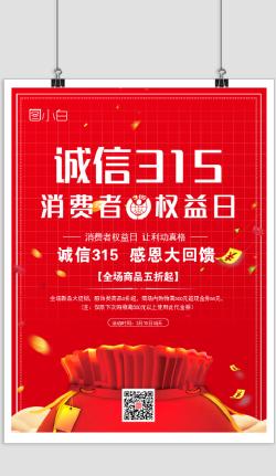 红色诚信315促销宣传海报
