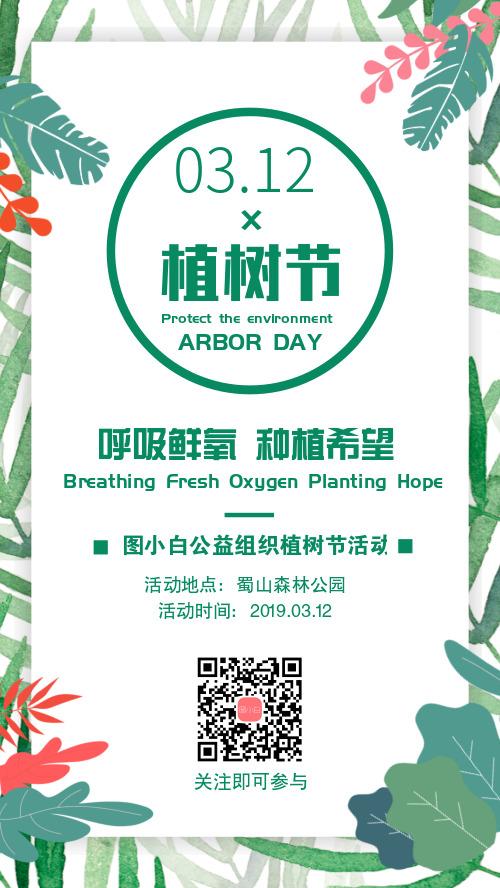 小清新植树节宣传手机海报