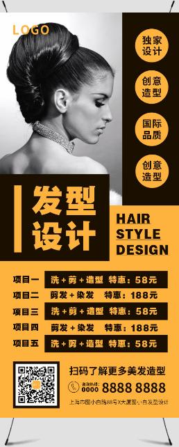 发型设计美发造型理发店宣传展架