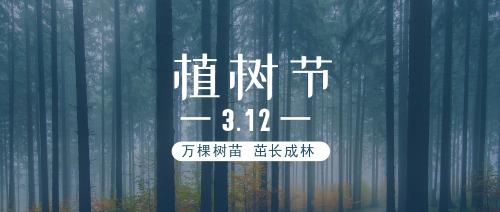 简约时尚清新植树节公众号宣传