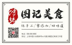 简约中国风食品美食不干胶