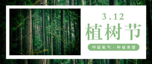 简约图文植树节宣传公众号首图
