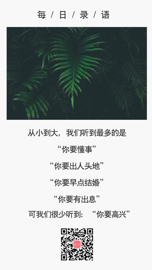 簡約每日語錄手機海報