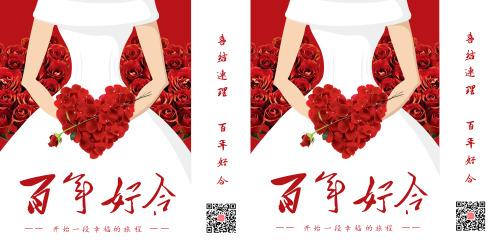 喜庆浪漫爱情婚礼手提袋