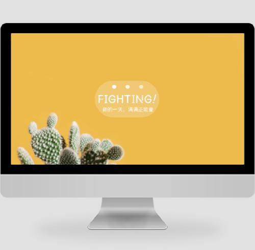 簡約時尚黃色植物pc桌面