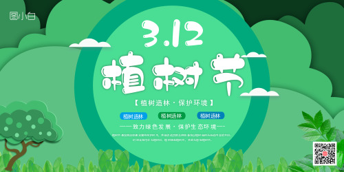 绿色植树节节日宣传展板