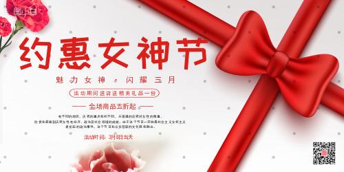 约惠女人节节日促销展板