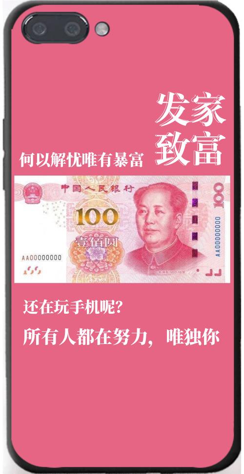 創意人民幣發家致富iPhone7P/8P