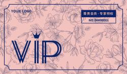 粉色小清新花纹VIP会员卡
