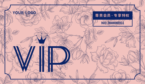 粉色小清新花紋VIP會員卡