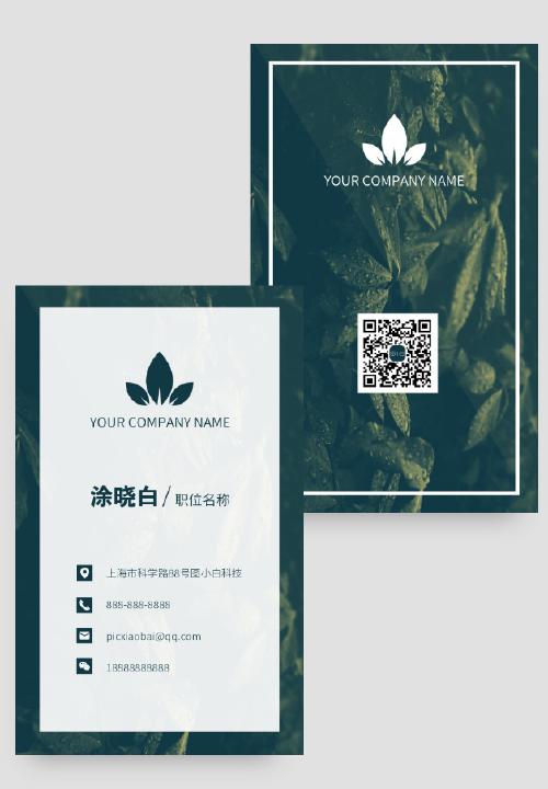 簡約植物小清新豎版名片模板