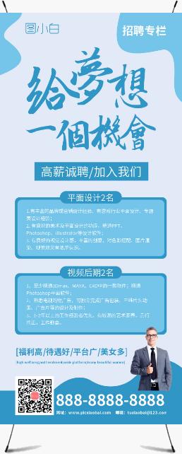 蓝色清新企业岗位招聘广告宣传展架