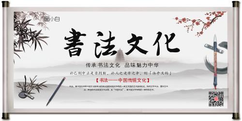 水墨中国风书法宣传展板