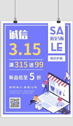 315消费者权益日促销活动海报