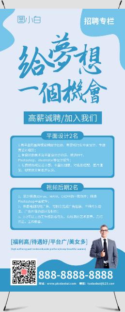 藍色清新企業崗位招聘廣告宣傳展架