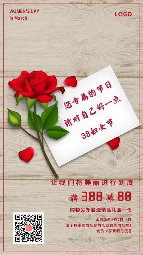 38妇女节活动宣传海报