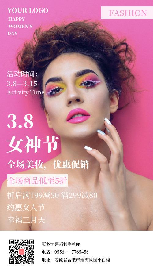 時尚3.8女神節美妝宣傳促銷海報