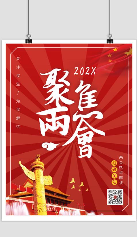 聚焦两会党政文化宣传海报