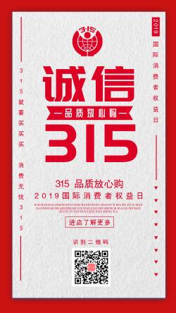 简约诚信315节日宣传海报