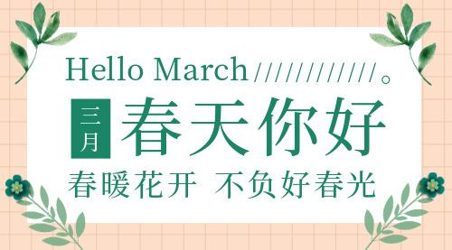 簡約小清新三月春天你好橫版海報