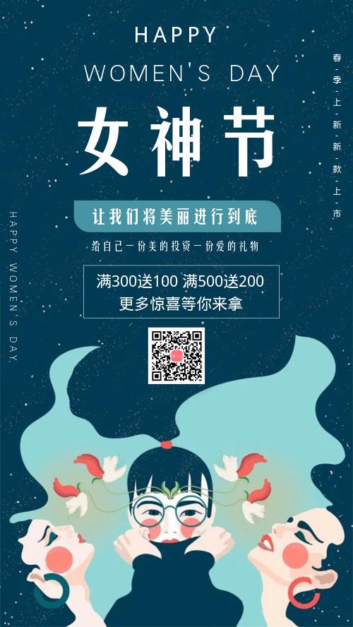 三八女神节妇女节海报