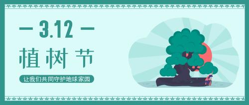 时尚插画植树节公众号宣传