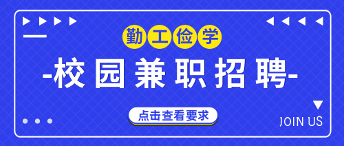 时尚蓝色校园兼职宣传推广
