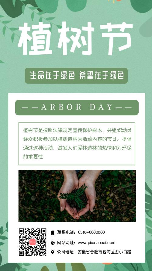 简约绿色植树节宣传手机海报