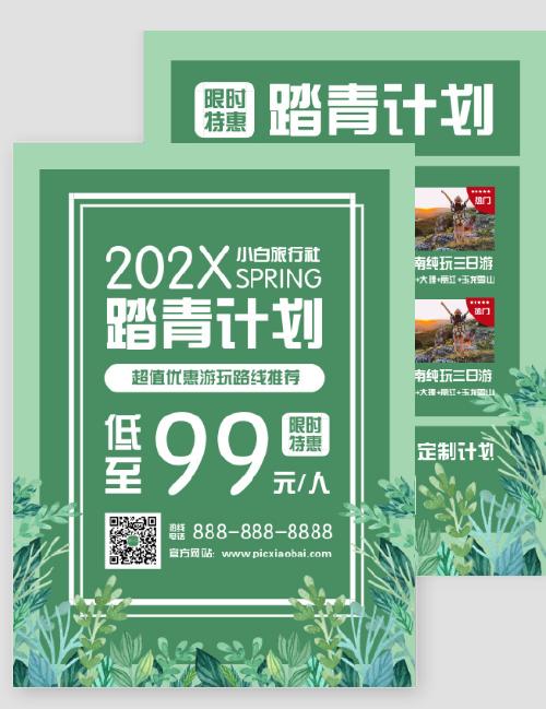 春游旅行计划旅行社宣传单
