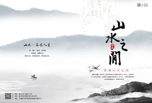 水墨中国风企业宣传画册