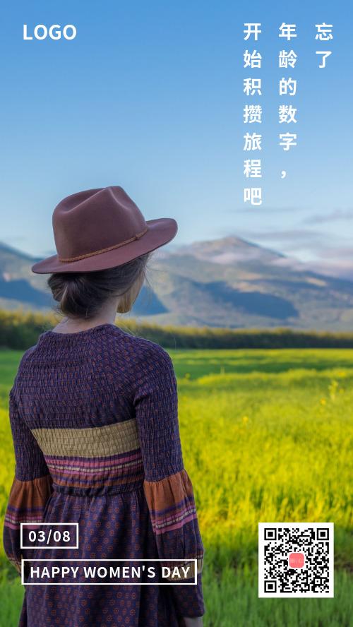 清新三八女神节旅游手机海报