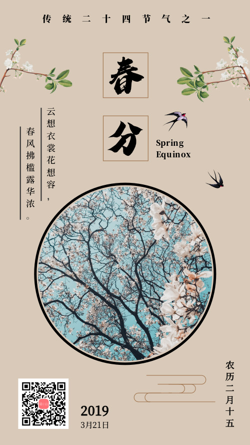 简约春分传统节气手机海报