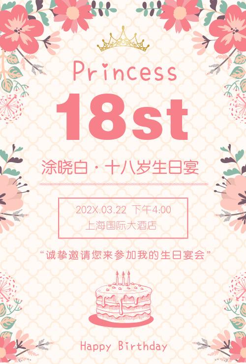 简约小清新生日邀请函