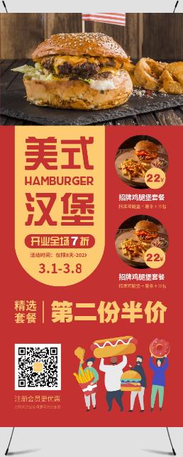 简约汉堡店快餐店活动宣传展架